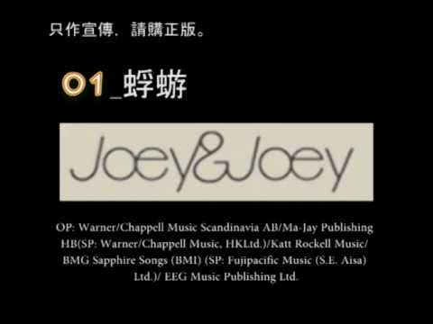 容祖兒 Joey & Joey (23-9-2011) 全碟試聽