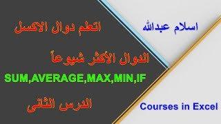 الدرس الثانى-الدوال SUM,AVERAGE,MAX,MIN,IF
