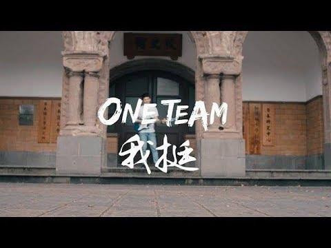 One Team 我挺 | 國泰世華銀行
