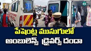 Police caught ambulances shifting passengers from Hyderaba..