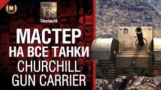 Мастер на все танки №1 Churchill Gun Carrier - от Tiberian39 [World of Tanks]