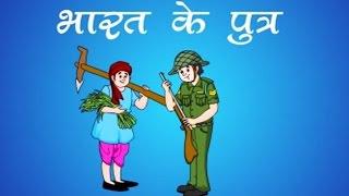 Bharat Mata Ke Putra - Hindi Poems for Nursery