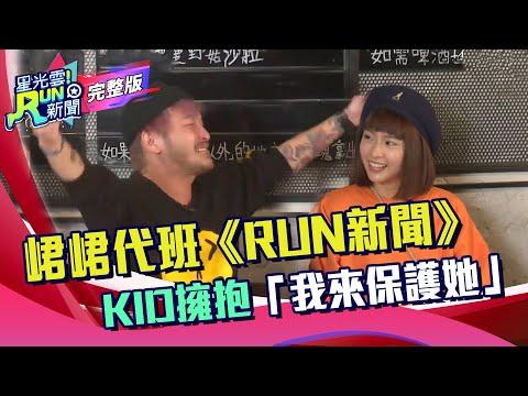 台灣大哥大Run新聞感恩日 峮峮來代班!峮峮代班KID擁抱「我來保護她」|林柏昇 |星光雲!RUN新聞