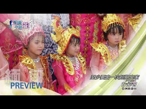 廖科溢 【秘境不思溢4】在萬佛國度緬甸,千人僧飯 壯觀場面,讓人永生難忘