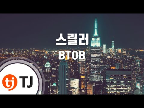 Thriller 스릴러_BTOB_TJ노래방 (Karaoke/lyrics/romanization/KOREAN)