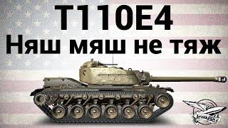T110E4 - Няш мяш не тяж - Гайд