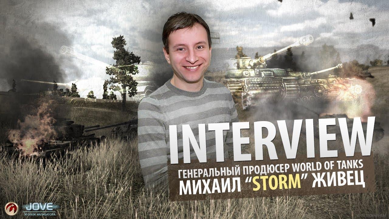 """Интервью: Михаил """"Storm"""" Живец. Генеральный продюсер World Of Tanks."""
