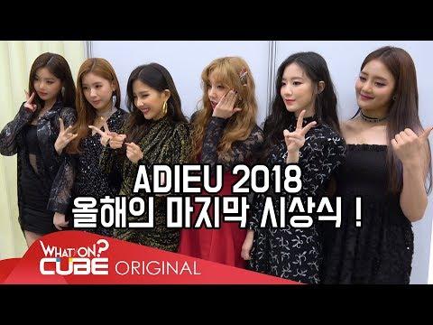 (여자)아이들((G)I-DLE) - I-TALK #21 : 2018 MAMA & 2018 KPMA 비하인드