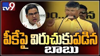 PK is a Notorious dacoit- Chandrababu..