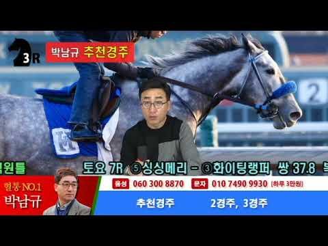 박남규1202일중계 경마방송