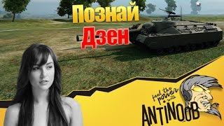 T95 - ПОЗНАЙ ДЗЕН