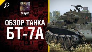 Танк БТ-7А - обзор от Slayer