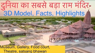 World's biggest Rama Temple in Ayodhya: Ram Mandir 3D mode..