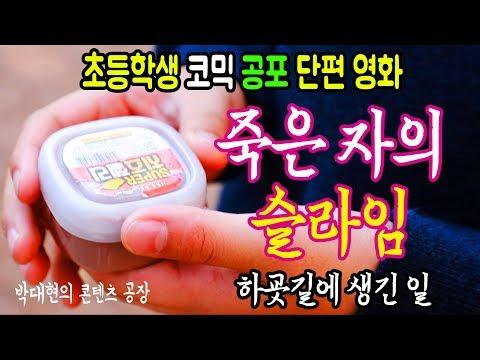 죽은 자의 슬라임-하굣길에 생긴 일 (코믹공포학생단편영화)