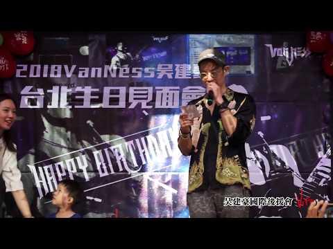 VanNess Wu 吳建豪2018台北生日會 (by吳建豪國際後援會VIFC)