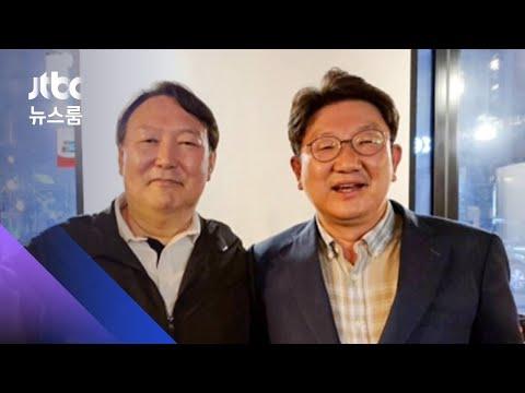 강릉서 '검찰 친구' 권성동 만난 윤석열…'대선행' 시사 / JTBC 뉴스룸