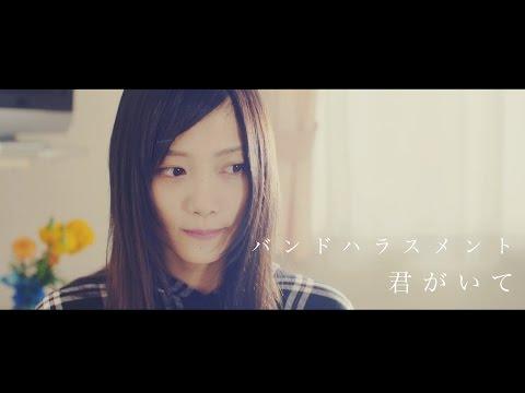 バンドハラスメント - 君がいて【Music Video】
