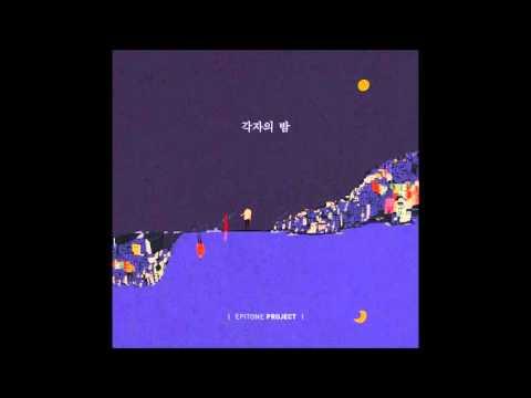 에피톤 프로젝트 - 미움 (vocal.손주희)