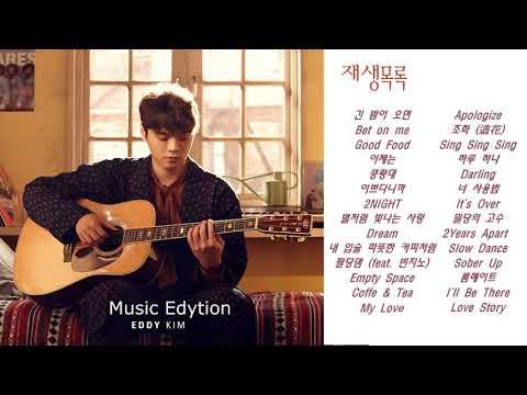 광고없는 에디킴(Eddy Kim) 노래모음 (신곡포함) + Eddy Kim song without ads