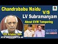 IYR Krishna Rao On Chandrababu Vs CS LV Subramanyam