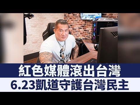 向紅色媒體說不!館長籲台灣人一同捍衛台灣自由民主|新唐人亞太電視|20190620 mp4