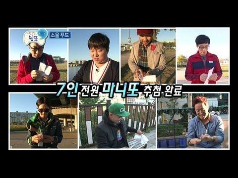 Infinite Challenge, 300(1), #11, 300회 특집(1) 20121020