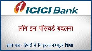 ICICI Bank - How to Change login password
