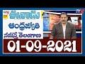 Today News Paper Main Headlines | 1st September 2021 | TV5 News Digital