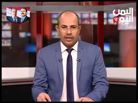 قناة اليمن اليوم - نشرة الثامنة والنصف 17-08-2019