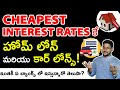 Home Loan In Telugu - Banks With The Cheapest Interest Rates On Home Loan & Car Loan |Kowshik Maridi
