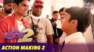 Action Making Part 2 - Movie Boyz 2 Behind The Scenes | New Marathi Movies 2018 | Vishal Devrukhkar