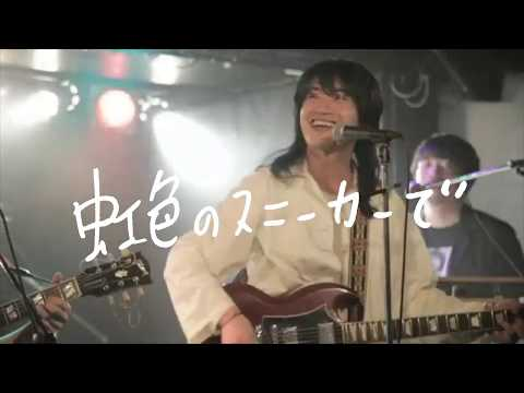 THEラブ人間「虹色のスニーカーで」【Official Live Video】