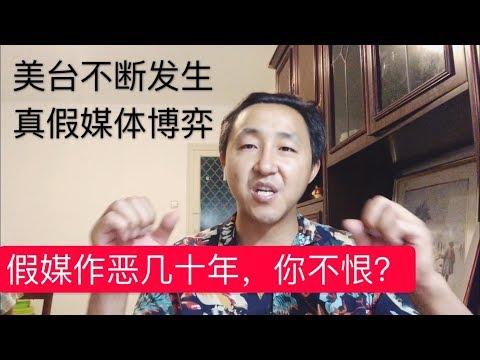 川普撕逼紐約時報,台北623凱道遊行,假媒體要點碧蓮?