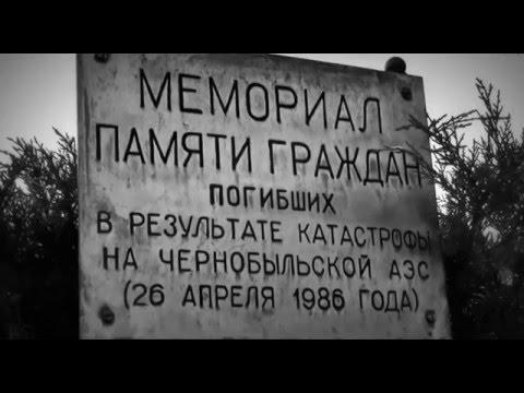 Смъртоносно зазоряване - 32 години от ядрената катастрофа в Чернобил