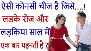 Funny Paheliyan   Bujho To Jane   Brain Teasers   Common Sense Question   Riddles  IQ Test  
