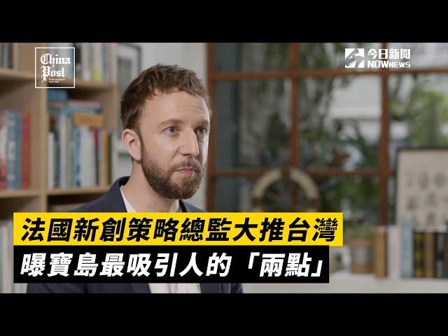 法國新創策略總監大推台灣
