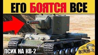11 ВАНШОТОВ НА КВ-2... ПСИХ НА ФУГАСАХ!!