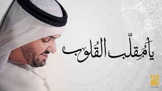حسين الجسمي - يا مُقلّب القلوب (حصرياً) | 2018     -