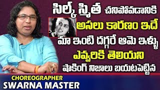 Dance Master Swarna reveals real life of actress Silk Smit..