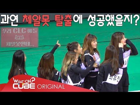 CLC(씨엘씨) - 칯트키 #29 (아육대 비하인드 PART 2)