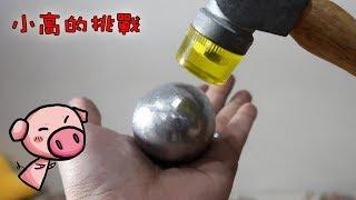 How To Polishing a Ball of Aluminium Foil   Cómo hacer un espejo Bola de papel de aluminio [小高的挑戰]
