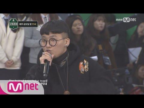 School Rapper [독점 미공개] ′Chilla the young waves~′  독보적 존재감, 오담률(Chin Chilla) @ 지역 대표 선발전 170310 EP.5