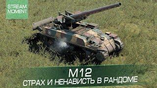 М12 - Страх и ненависть в рандоме
