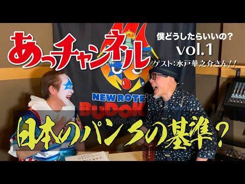 ニューロティカ『あっチャンネル~僕どうしたらいいの?〜』Vol.1 ゲストは水戸華之介さん
