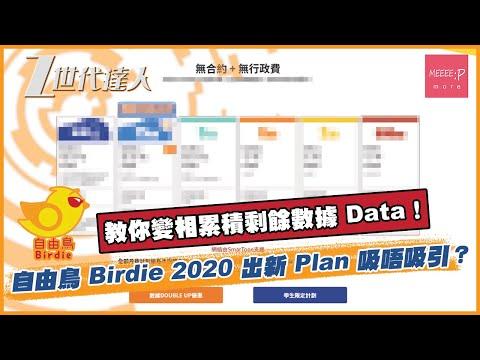 自由鳥 Birdie 2020 出新 Plan 吸唔吸引?教你變相累積剩餘數據 Data!
