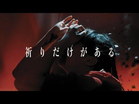 春ねむり HARU NEMURI「祈りだけがある / Inori Dake Ga Aru」(Official Music Video)