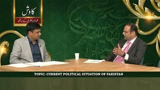 KAWISH TOPIC CURRENT POLITICAL SITUATION OF PAKISTAN 31 07 18