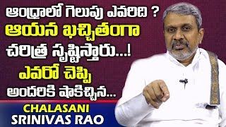 Chalasani Srinivas Rao About Next AP CM- Interview..