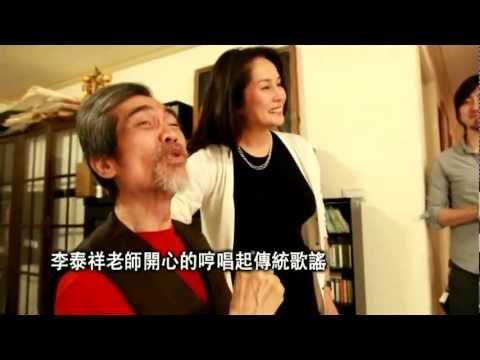 青春版稅 致最敬愛的李泰祥先生