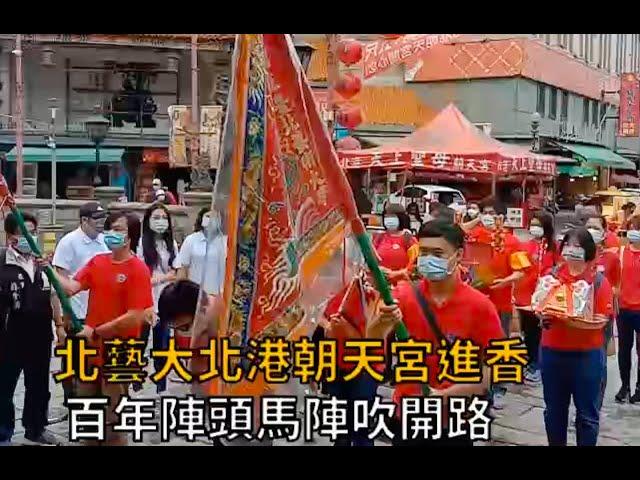 影/北藝大北港朝天宮進香 百年陣頭馬陣吹開路